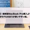 【検証】最新版MacBook Pro購入よりも前モデルのほうが使いやすい説。