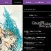『FF14』THE FAR EDGE OF FATE(OST)公式サイトでパッチ3.3までの楽曲が試聴可能に!