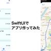 SwiftUIを約1ヶ月勉強したのでアプリを作ってみた