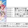 【愛生話。ラブライブサンシャインin東京ドーム(鳥取収録)】第149回配信Joe_Jack_Man's_Podcast 【きめん師匠回】