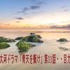 NHK大河ドラマ「青天を衝け」第11話・・目力全開!【NHKドラマ】【大河ドラマ】