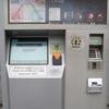 【ダブリンの路面電車ルアス】チケットの購入方法と乗り方