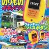 バスボタンのおもちゃ付録付「のりものイチバン!」再販