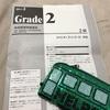 【英語の勉強】英検2級を受験しました!(2017年度 第3回)