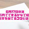 10万円でできるかなで紹介!懸賞を当てるコツとは?6月17日放送