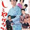 晴海高層アパートが舞台の『しとやかな獣』(1962)予告編