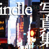 Kindle写真集発売