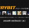 【2018年5月2日(水)】仮想通貨デイリーブログ記事ランキング
