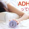 【ADHDとは】ドジっ子/遅刻魔/「先延ばし」しすぎて気づいたら朝になってる