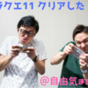 【DS版】ドラクエ11をクリアした感想とプレイ総時間について!!