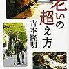 吉本隆明『老いの超え方』/岡本太郎