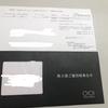 【株主優待】丸井グループ(8252)より買い物券が届きました。