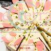 ザ・テラスのデザートブッフェ レビューブログ【2019年3月】恵比寿 ウェスティンホテル東京