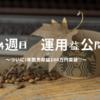 【株式投資】10月4週目の運用益公開!