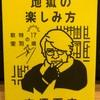 『地獄の楽しみ方』京極夏彦