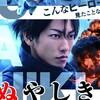 『いぬやしき』興行収入(初日)3位スタート!木梨憲武・佐藤健