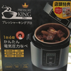 電気圧力鍋(ShopJapanショップジャパンのPRESSUR KING PRO)旧モデルを購入しました!