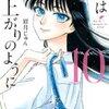【kobo】27日新刊情報:「恋は雨上がりのように 10巻」など、コミック485冊などが配信