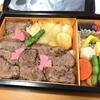三嵋 お弁当 vol.2[広島市中区]