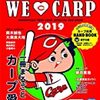 今日のカープ本:『WE LOVE CARP 2019(ウィ・ラブ・カープ) (ぴあMOOK) 』