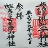 倶知安神社と羊蹄山神社の御朱印