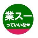 業務スーパーのオススメ品はこれだ!!