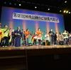 第12回大会 授賞式〜フィナーレの写真をアップしました