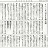 経済同好会新聞 第251号 「天下の悪税、消費税」