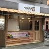 【タピオカレポート#1】東京都板橋区にある『たぴヤ』タピオカミルクティー 感想・レビュー