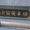 【8泊9日】史上最強きっぷで北海道旅行してみた ③【廃線散策】