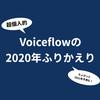 超個人的 Voiceflowの2020年振り返り&ちょびっと2021年予測も!