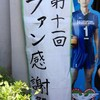 完結するのかわからない、ファン感謝祭レポート@おんせん県(0…たぶん予告)