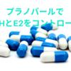 【不妊治療】プラノバールでFSHとE2を下げる!2回目の体外受精にむけて