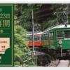 箱根登山鉄道、「全線運転再開記念乗車券」発売‼