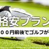 休日で7000円前後でゴルフができます