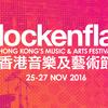 Clockenflap2016 香港音楽及藝術節