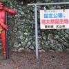 桃太郎神社  その参