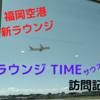 トクたびマイルで行く福岡旅行2021 その⑤ 〜ラウンジ TIME サウス訪問記〜