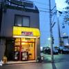 【今週のラーメン1292】 ラーメン よっしー (東京・芝公園) 中華そば