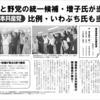 2016年7月11日付 「福島」号外参院選速報