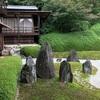 『京の庭を巡る』重森三玲著  東福寺光明院波心の庭より写し