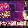 【D2メガテン】新星5悪魔『魔女リリス』登場(=゚ω゚)ノ