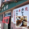札幌市・西区・発寒エリアの人気メニュー「カツめし丼」がマジで美味すぎる!!?発寒中央駅すぐにある定食屋「幸楽園」に行ってみた!!~ラーメン、焼肉、定食とメニュー豊富で、味も最高~