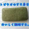屋久島の特産品トビウオを使って、絶品ソウルフード「つけあげ」を作ってみたよ!