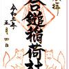 葛原岡神社の御朱印(鎌倉市)〜倒幕を目にできなかった「日野俊基」復活