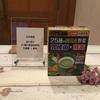 【RSP57】サンプル百貨店 金の青汁 25種の純国産野菜 乳酸菌×酵素