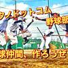 野球仲間を作ろう!!ハタノドットコム野球部!!