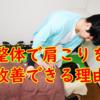大船|藤沢 整体でひどい肩こりが改善できる理由をまとめました