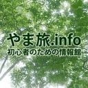 やま旅.info