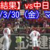 【試合結果】vs中日1回戦、エルドレッドが流れを変える1発で逆転勝ち!6-3。2018/3/30(金)マツダ
